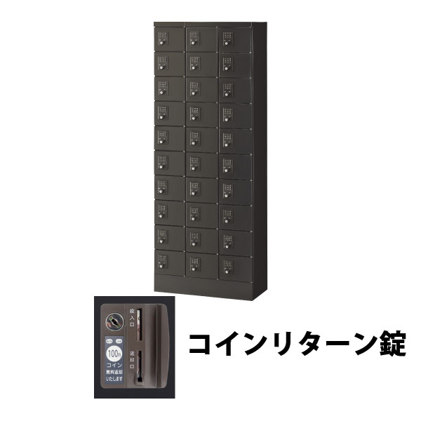30人用(3列10段) 小物入れロッカー コインリターン錠 ブラック