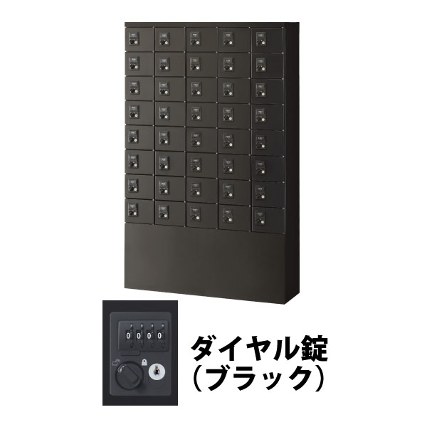 40人用(5列8段) 小物入れロッカー ダイヤル錠 ブラック