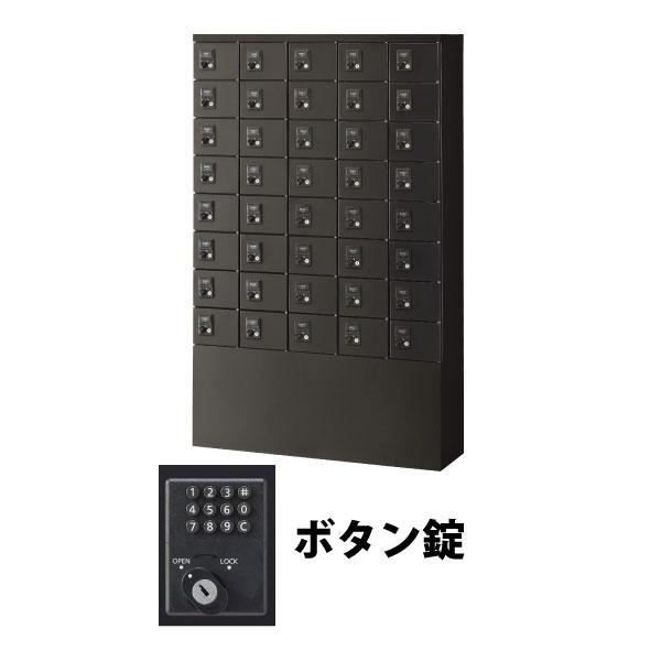 40人用(5列8段) 小物入れロッカー ボタン錠 ブラック