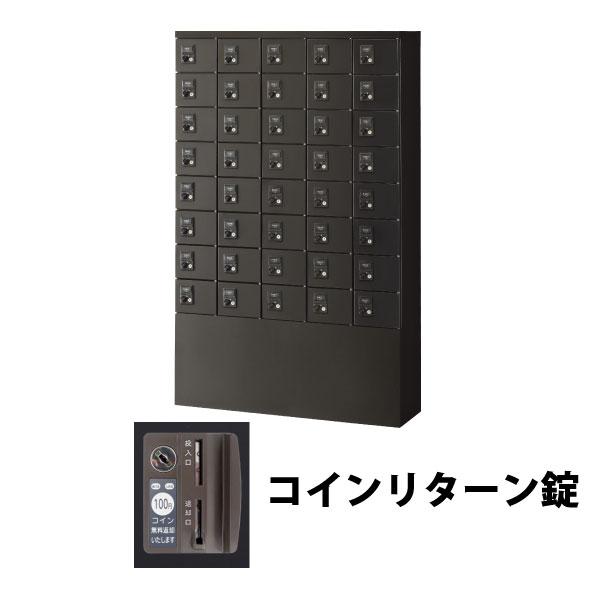 40人用(5列8段) 小物入れロッカー コインリターン錠 ブラック
