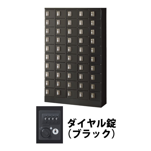 50人用(5列10段) 小物入れロッカー ダイヤル錠 ブラック