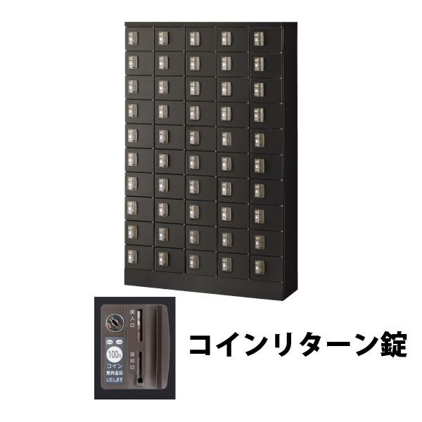50人用(5列10段) 小物入れロッカー コインリターン錠 ブラック
