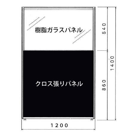 LPEシリーズ 上部樹脂ガラスパネル 高さ1400mm 幅1200mm ブラック