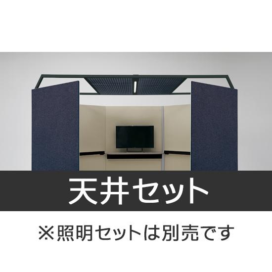 ドレープ ミーティングブース スタジオタイプ用 天井セット ブラック