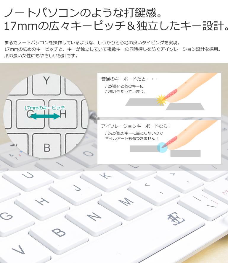 ノートパソコンのような打鍵感。17mmの広々キーピッチ&独立したキー設定